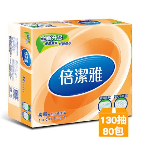 ﹝團購﹞PASEO倍潔雅柔韌抽取式衛生紙130抽x80包/箱x4