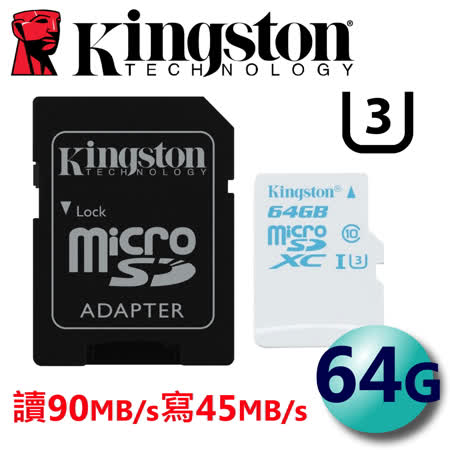 Kingston 金士頓 64GB U3 90/45MB/s UHS-I microSDXC 高速卡