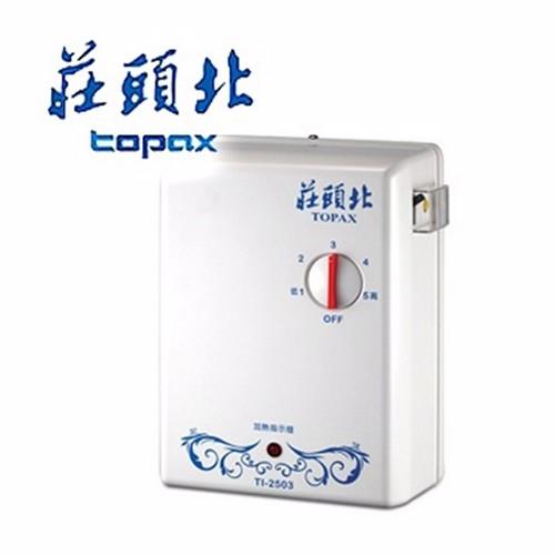 ~挑戰更 ~ ~TOPAX 莊頭北 分段式控溫瞬熱電能熱水器 TI~2503 含運送