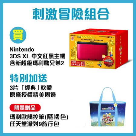 Nintendo 3DS XL紅黑主機 內含新超級瑪利歐兄弟2遊戲刺激冒險組合