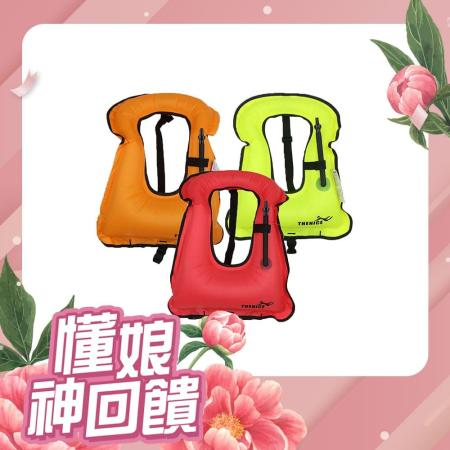 【THENICE】安全浮潛水浮力背心口吹便攜式浮力裝備 成人 兒童