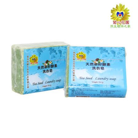 【菊心花園】天然茶籽酵素洗衣皂