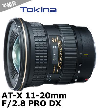 Tokina AT-X 11-20 PRO DX AF 11-20mm F2.8*(平輸)-送強力大吹球清潔組