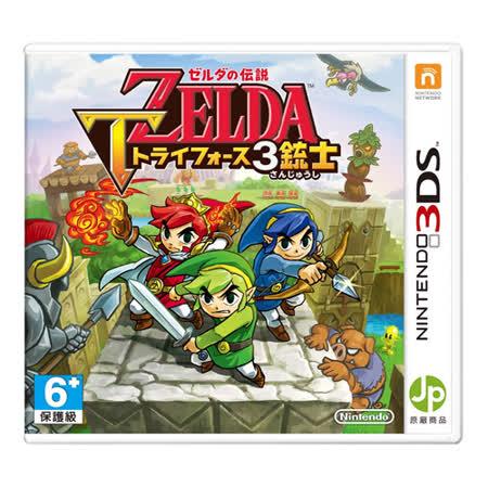 Nintendo 3DS遊戲軟體 3DS日文主機專用- 薩爾達傳說三角神力 3 劍客