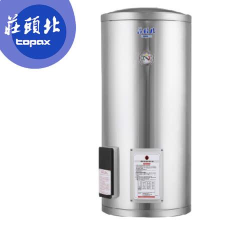 TOPAX 莊頭北 20加侖儲熱式電熱水器 TE-1200/TE1200 送安裝