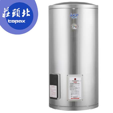 TOPAX 莊頭北 30加侖儲熱式電熱水器 TE-1300/TE1300 送安裝