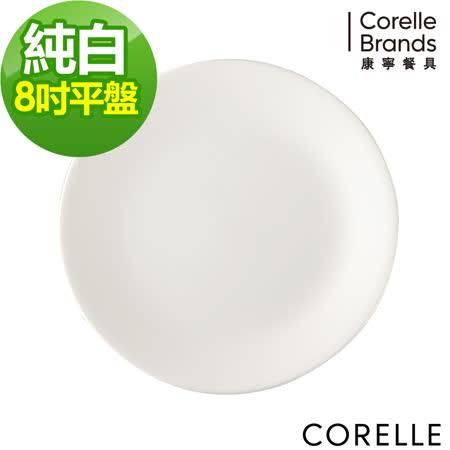 (任選) CORELLE 康寧純白8吋平盤