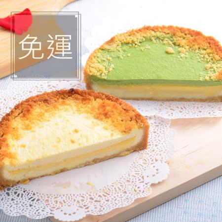免運!新品上市【艾波索-芝心半熟乳酪4吋+抹茶芝心半熟乳酪4吋-2入組】今年最火熱的芝心半熟乳酪蛋糕!