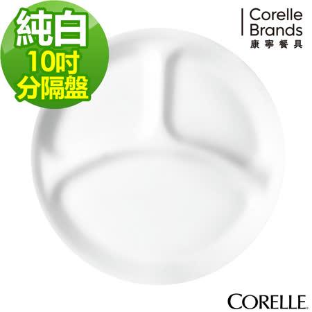 (任選) CORELLE 康寧純白10吋分隔盤
