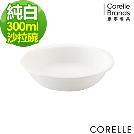 (任選) CORELLE 康寧純白300cc沙拉碗