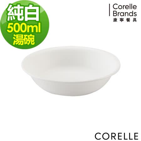 (任選) CORELLE 康寧純白500cc小湯碗
