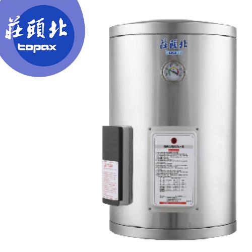 TOPAX 莊頭北 12加侖直掛型儲熱式熱水器 TE-1120/TE1120 送安裝