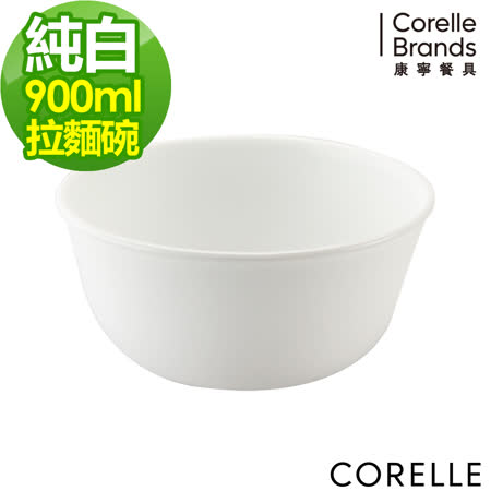(任選) CORELLE 康寧純白900cc麵碗