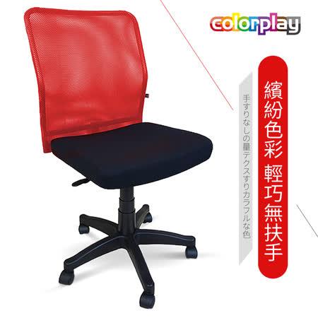 【Color Play玩色系生活館】多彩網背無扶手輕巧電腦椅(六色)