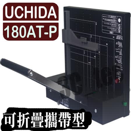 內田牌 UCHIDA 180-AT-P 日本製造 裁紙機