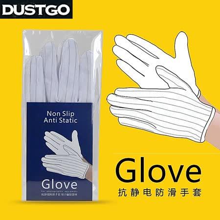 Dustgo專業抗靜電防靜電保養手套防滑手套