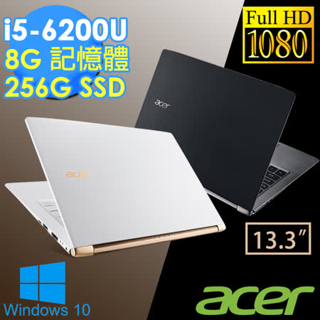 Acer S13 13.3吋《鑽石切割邊緣》i5-6200U 256GSSD FHD win10筆電(白/黑)(S5-371-53NX/50VC)★限量10元超值福袋