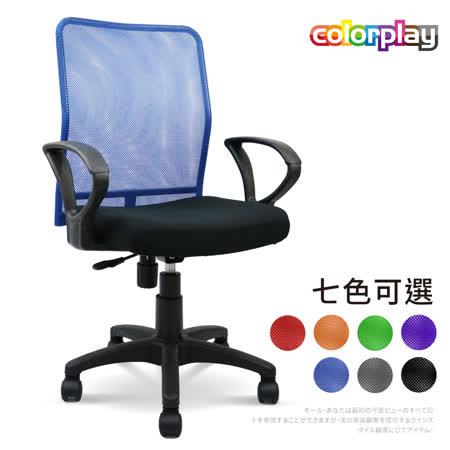 辦公椅/電腦椅【Color Play玩色系生活館】機能美型透氣電腦椅(六色)NP-01