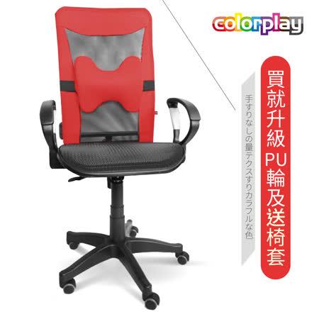 辦公椅/電腦椅【Color Play玩色系生活館】艾瑪懶骨腰枕網座電腦椅(六色)2D-06