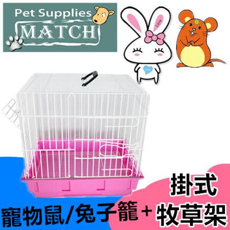【勸敗】gohappy快樂購【MATCH】中型兔籠+掛式牧草架 迷你兔 中小幼兔 兔子 手提 寵物窩 外出籠子去哪買基隆 愛 買 美食