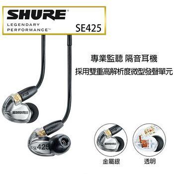 SHURE SE425 專業監聽雙單體 入耳式耳機