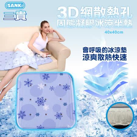 日本SANKI 雪花紫 3D網冰涼枕坐墊1入 可選