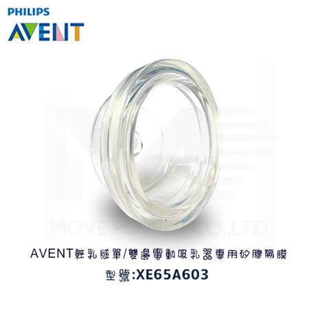 Philps Avent 輕乳感單/雙邊電動吸乳器專用矽膠隔膜