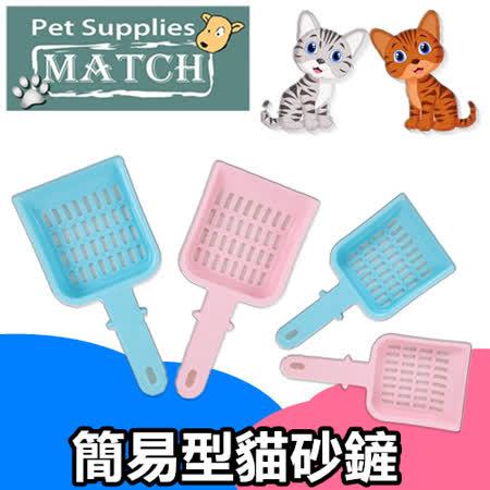 【MATCH】貓砂鏟 鏟除貓糞便及尿液排泄物 好清洗 (二入組)