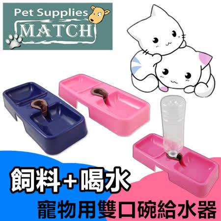 【MATCH】寵物用雙口碗給水器 進食、進水二用 餵食 喝水都方便 (二入組)