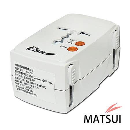 松井流 多國防雷轉接插座EEC-125ATW