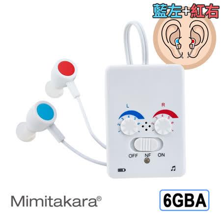 元勛助聽器(未滅菌) 日本耳寶 充電式口袋型助聽器 6A62