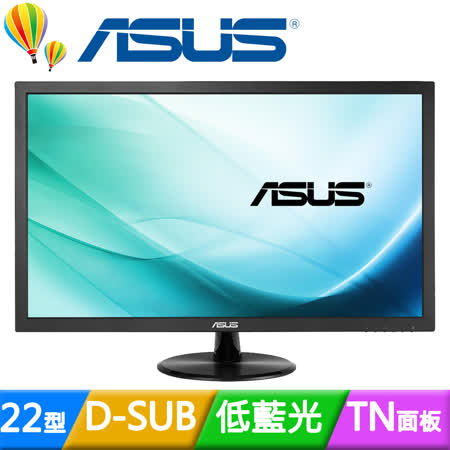 ASUS 華碩 VP228DE 22型不閃屏低藍光液晶螢幕