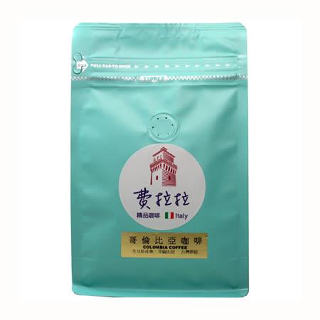 《費拉拉 精品咖啡》哥倫比亞咖啡豆(半磅)