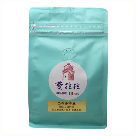 《費拉拉 精品咖啡》巴西咖啡豆(半磅)