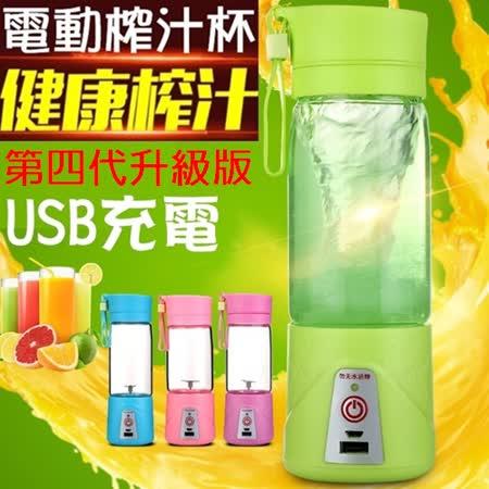 便攜式多功能電動榨汁杯380ml