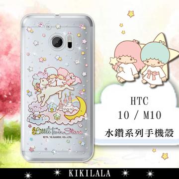 三麗鷗SANRIO正版授權 雙子星仙子 KiKiLaLa  HTC 10 / M10 水鑽系列軟式手機殼(飛馬樂園)