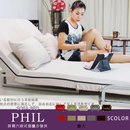 【BNS居家生活館】Phil 菲爾多段式摺疊沙發床( 雙人座 )