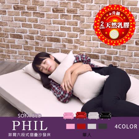 【BNS居家生活館】Phil 菲爾特仕版2cm乳膠多段式摺疊沙發床( 單人)