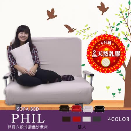 【BNS居家生活館】Phil 菲爾特仕版2cm乳膠多段式摺疊沙發床( 雙人座 )