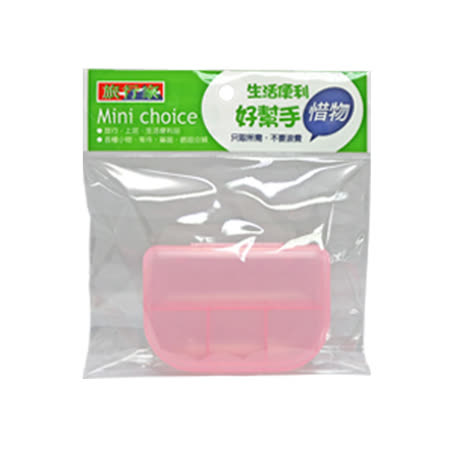 【旅行家】吉貝小藥盒