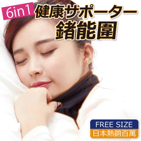 【ALOVIN 婭薇恩】睡眠活絡G+神奇鍺能圍(經典黑_F)