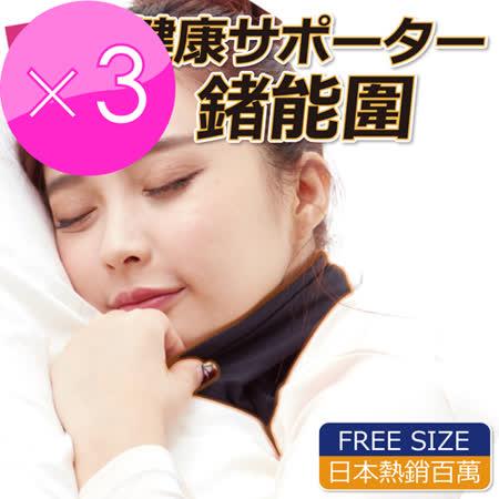 【ALOVIN 婭薇恩】睡眠活絡G+神奇鍺能圍_3入組(經典黑_F)