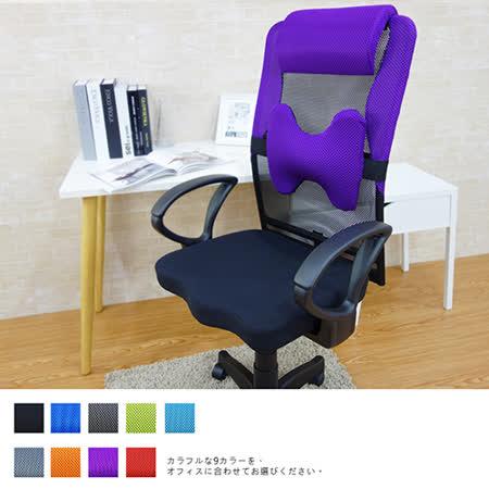 費德勒頭枕高背微傾仰H護腰枕辦公椅電腦椅(八色)