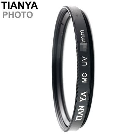 Tianya天涯2層多層鍍膜46mm保護鏡MRC-UV兩層彩衣濾鏡lens protector