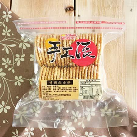 【福義軒】博樂起士餅