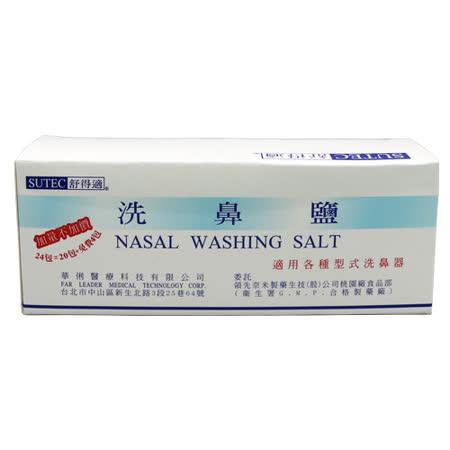 【舒得適】洗鼻鹽(24包入)
