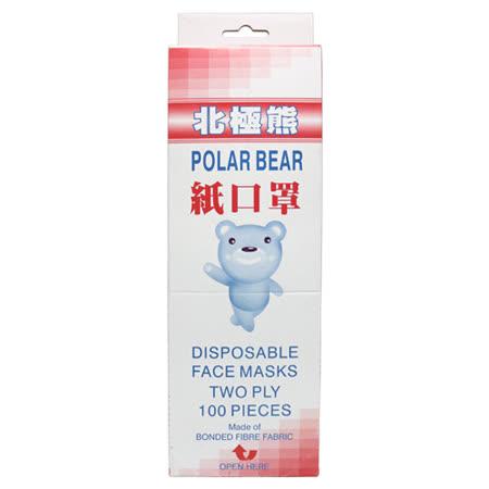 【北極熊】紙口罩 20*7.5cm(100入/盒)