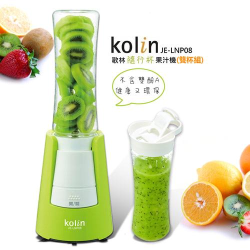 Kolin歌林 隨行杯果汁機(雙杯組) JE-LNP08