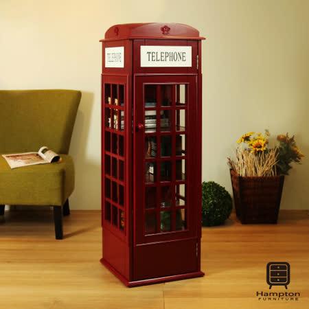 漢妮Hampton電話亭置物櫃