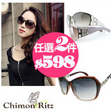 【Chimon Ritz】潮流時尚抗UV太陽眼鏡-任選兩件$598